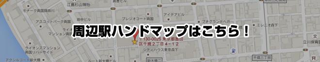 周辺駅ハンドマップ