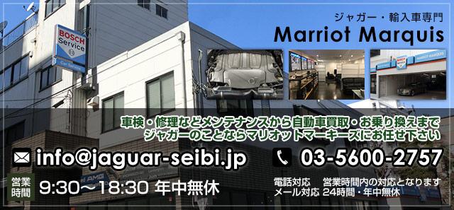 ジャガー輸入車専門マリオットマーキーズ