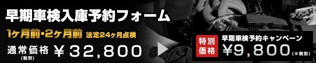 ジャガー車検入庫予約フォーム